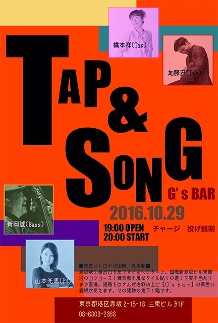 Tap&Song